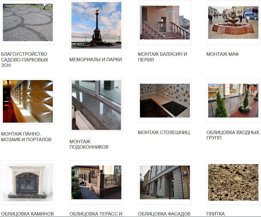 Работа над проектом заняла примерно 3 недели. Клиент удовлетворен выполненными работами. Сайт выполняет свою задачу, принося заказчиков на работы с камнем.