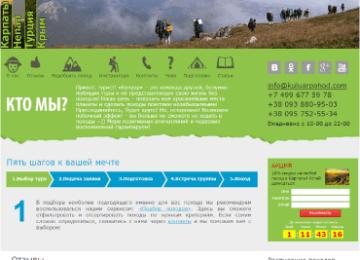 Разработка сайта клуба для активного туризма