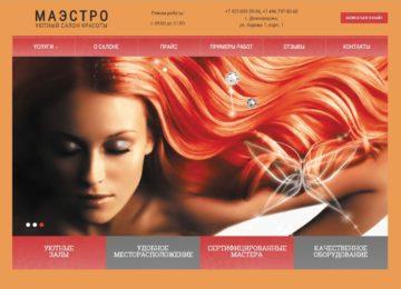 Сайт салона красоты «МаЭстро»
