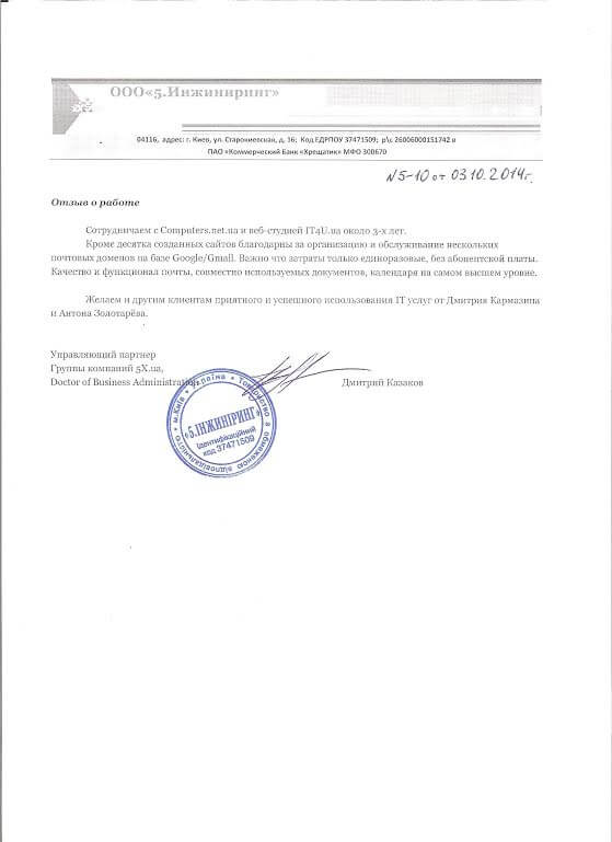 Отзыв от Группы компаний 5Х.ua