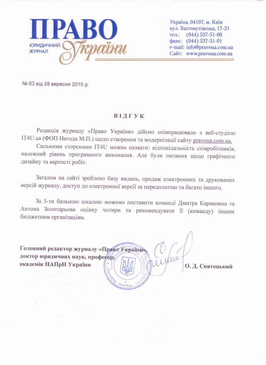 Отзыв от редакции журнала «Право Украины»