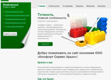 Сайт инжиниринговой компании Комфорт сервис