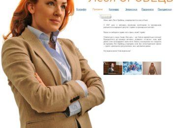 Сайт визитки политика Леси Оробец