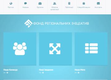 Сайт Фонда региональных инициатив