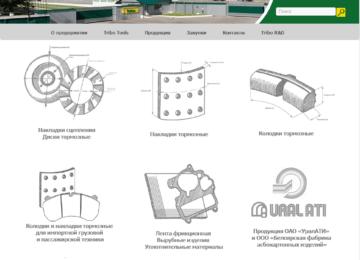 Корпоративный сайт производителя тормозных колодок ТОВ «Трибо»