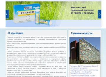 Корпоративный сайт фармацевтической компании Гуна Украина