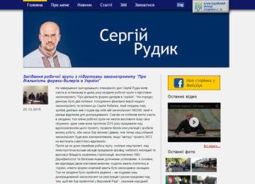 Личный сайт политика Сергея Рудыка