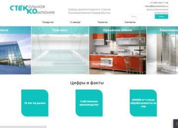 Разработка сайта завода по обработке листового стекла Стекко