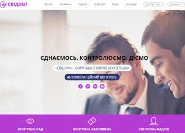 Сайт общественной организации «Свідомі»