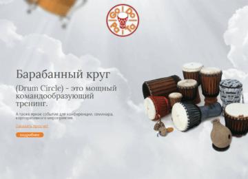 Разработка сайта тренинговой компании Барабанный круг