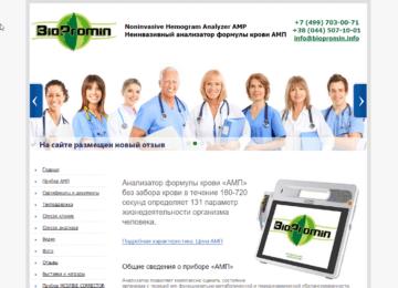 Сайт компании Биопроминь
