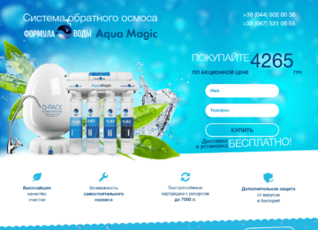 Продажа фильтров для воды с системой обратного осмоса Aqua Magic