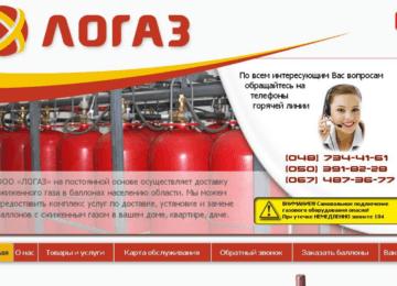 Сайт визитка компании по доставке газа в баллона «Логаз»