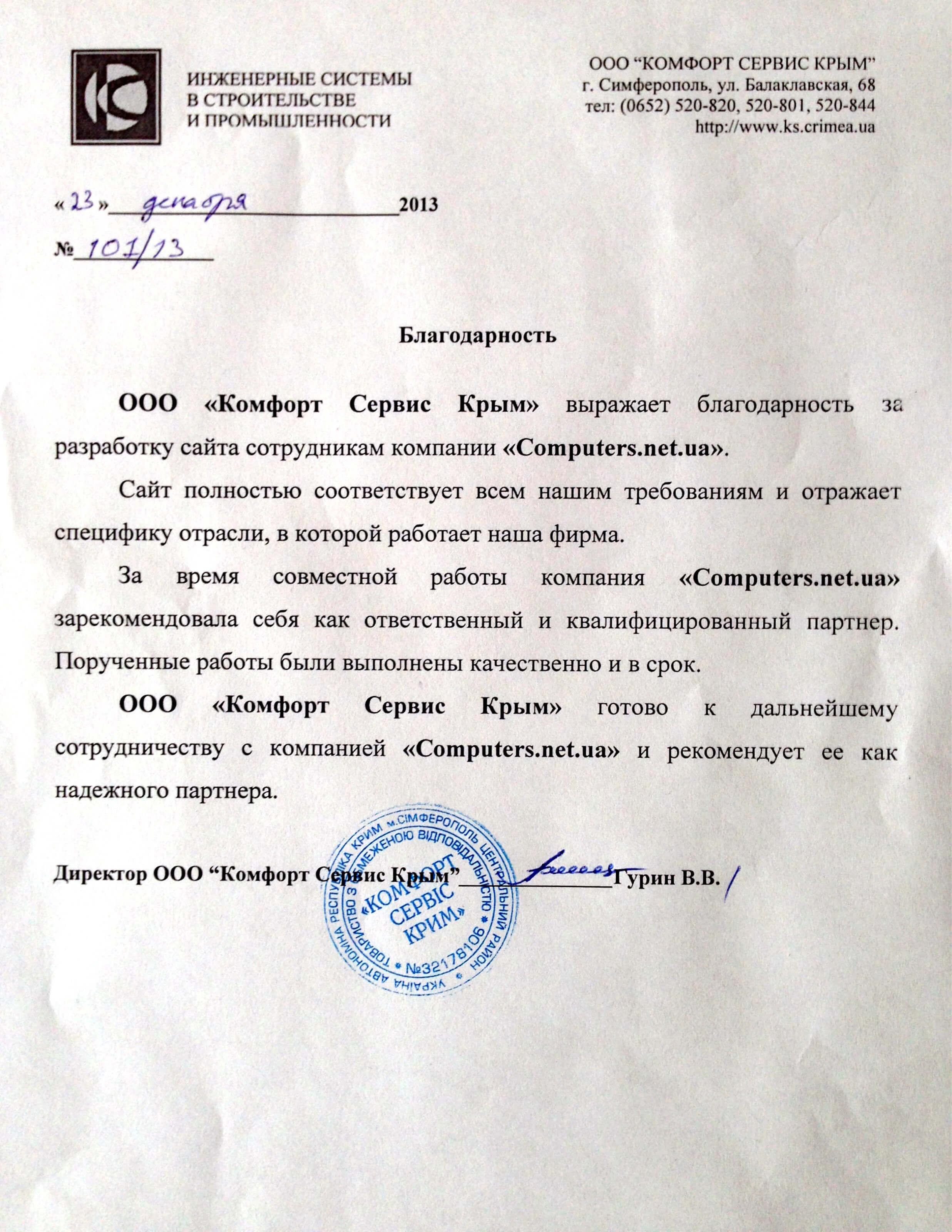 Благодарность от Комфорт Сервис Крым