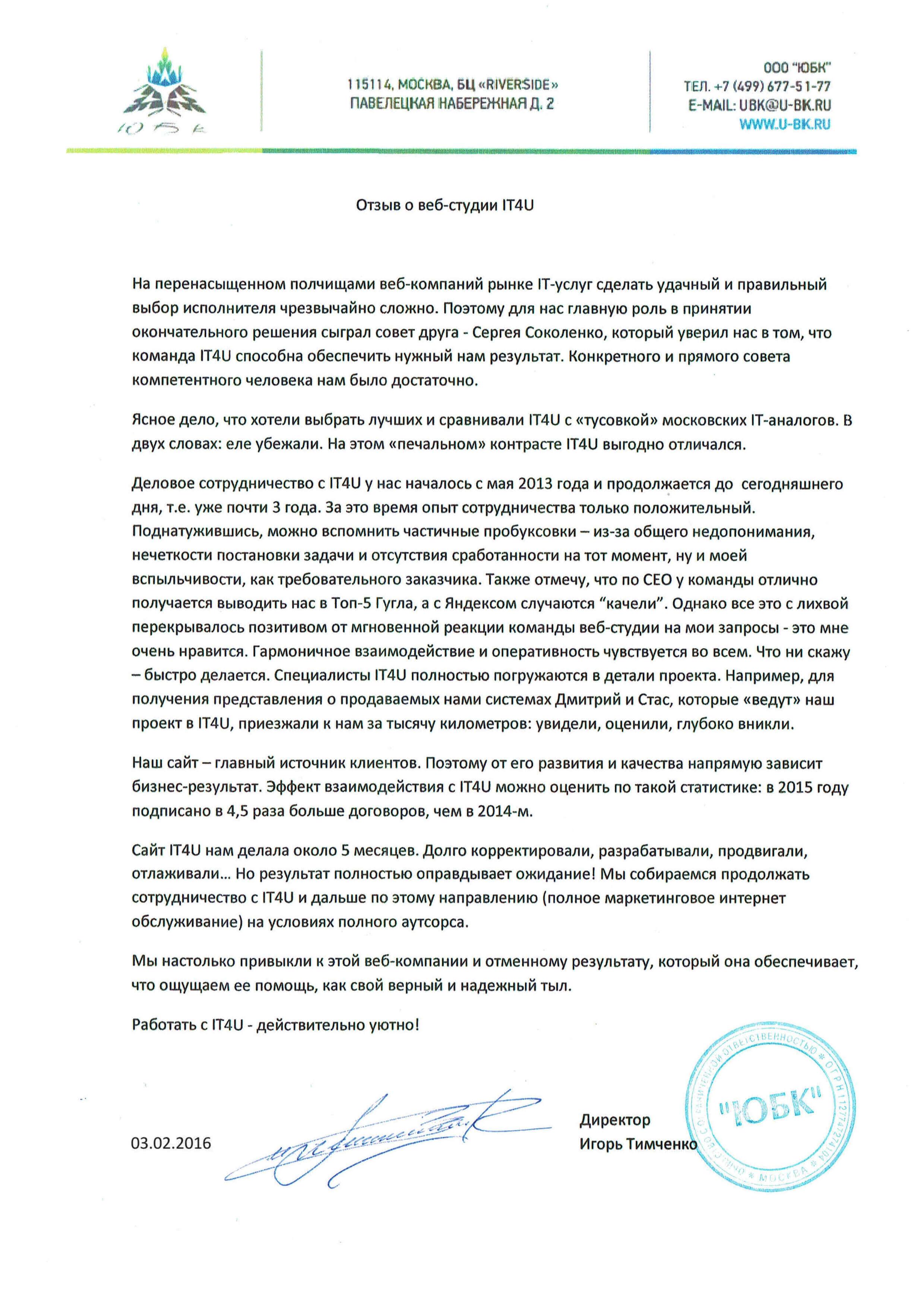Отзыв Игоря Тимченко (сайт u-bk.ru) о работе с веб студией IT4U