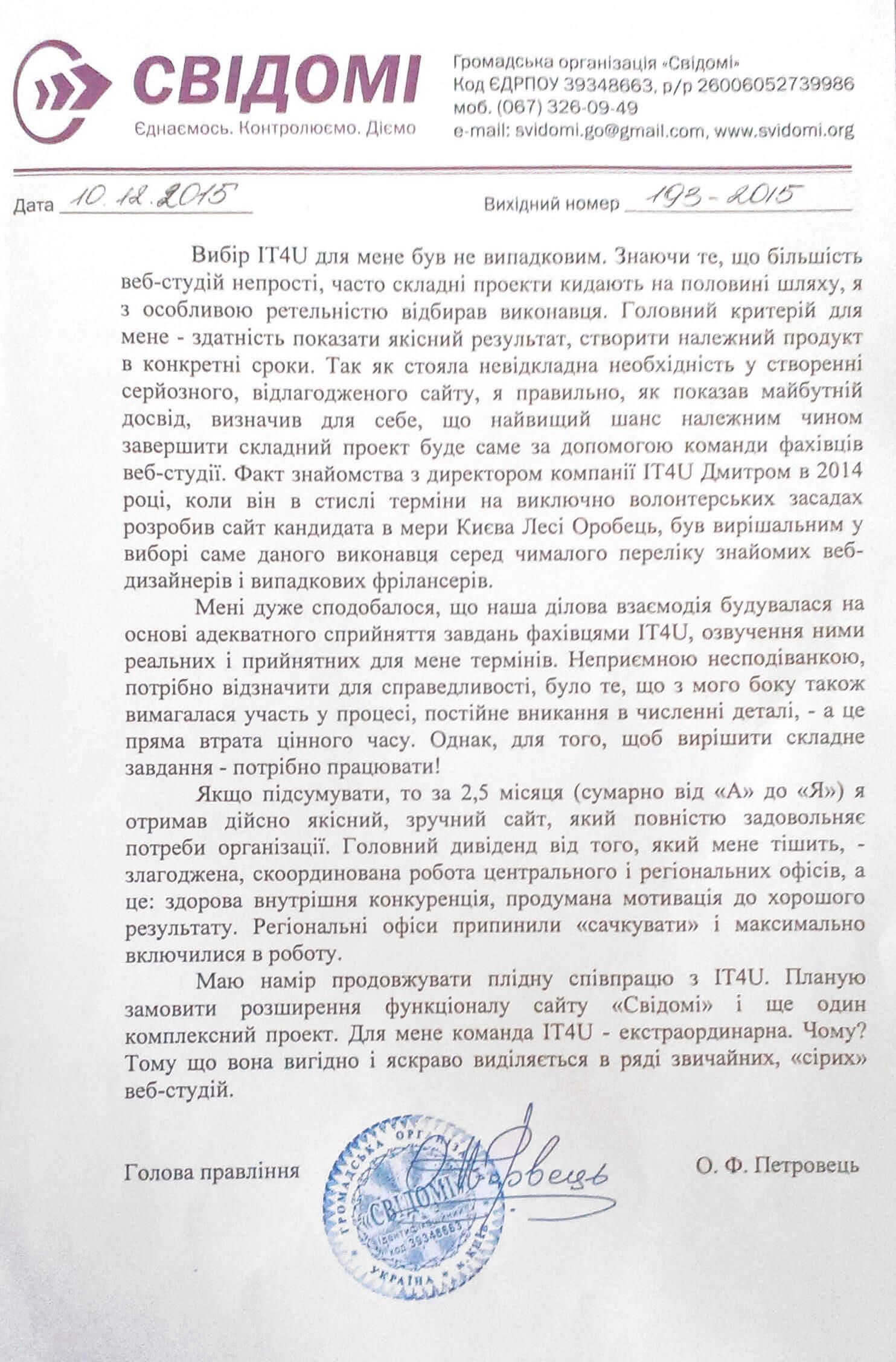 Відгук Олега Петровца про роботу з веб студією IT4U