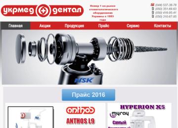 Магазин по продаже стоматологического оборудования Укрмеддентал