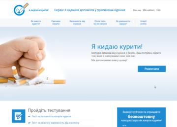 Сервис по предоставлению помощи бросающим курить