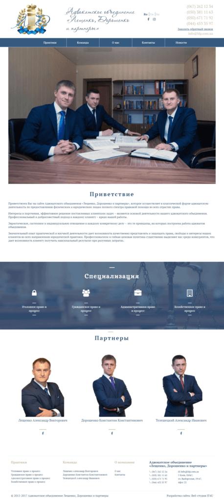Сайт адвокатского объединения «Лещенко, Дорошенко и партнеры»