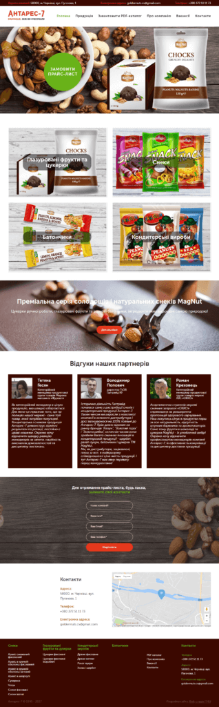 Сайт кондитерской и снековой компании Антарес-7