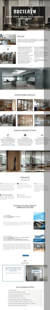 Сайт архитектурного направления