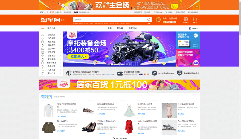 china taobao site