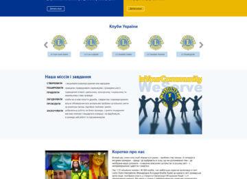 Сайт международной сервисной организации Lions Club