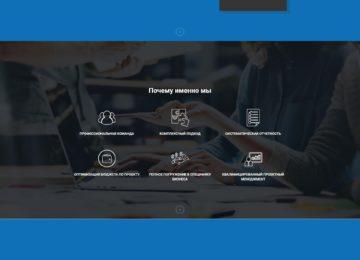 Многофункциональный и эргономичный сайт для Digital-компании